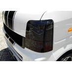 オカダエンタープライズ エブリィバン DA64V BUBRY×OEPオリジナルスモークヘッドライトカバー