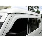 オカダエンタープライズ エブリィバン DA64V BUBRY×OEPオリジナル カラーバイザー ホワイト
