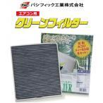 パシフィック工業 アルト HA36S/HA36V (H26/12〜) エアコン用クリーンフィルター 活性炭タイプ (Cタイプ)