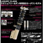 RUSH クライスラー 300C Damper Luxury Import Class KIT 3.5