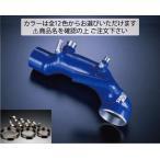 SAMCO フォレスター SF5 Atype インダクションホース+ホースバンドセット 標準カラー:オレンジ