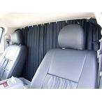 SECOND STAGE ハイエース/レジアスエース 200系 標準ボディ カーテン カーテンセパレータ バンDX