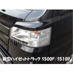 shape+/Tパーツ ハイゼットトラック S500P/S510P アイライン メーカー塗装済品 カラー:ブラックマイカメタリック (X07)