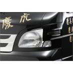 SHIFT SPORTS ハイゼットトラック S200P 2WD/S210P 4WD EF型後期 (H16/12〜) ヘッドライトカバー (左右set) 未塗装品