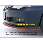 STi レガシィB4 BL アプライドモデル A-F スカートリップ ゴム製 (STI フロントアンダースポイラー装着車用)