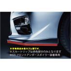 STi WRX STI/S4 VAB/VAG アプライド:A- スカートリップ ゴム製 (STI フロントアンダースポイラー装着車用)
