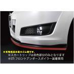 STi レガシィツーリングワゴンBR A〜B型 スカートリップ ゴム製 (STI フロントアンダースポイラー装着車用)