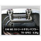 TK-square BMW 3シリーズ E46 M3 チタンマフラー ストリートバージョン リアピース (4本出し)