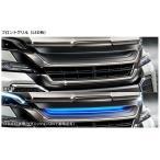 【ポイント3倍】 トヨタ モデリスタ ヴェルファイア 30 MODELLISTA フロントグリル メーカー塗装済品 LED有