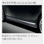 トヨタ モデリスタ プリウスα ZVW40W ガーニッシュ サイドドアガーニッシュ(メッキ)