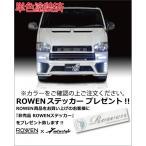 ロウエン 【ステッカープレゼント!!】ハイエース 200系 4型 標準ボディ フロントグリル 単色塗装済 グレーメタリック