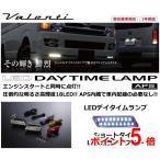 ヴァレンティジャパン ヴォクシー 80 LEDデイタイムランプ APS ショートタイプ LEDカラー:ブルー