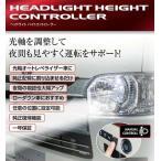 ヴァレンティジャパン ハイエース 200系 3/4型 標準ボディ ヘッドライト ハイトコントローラー【光軸調整】