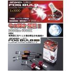 ヴァレンティジャパン RX-8 SE3P (H20/3〜) JEWEL LEDフォグバルブ Ex3000 【HB4】 【3000lm 6000K】