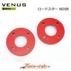 ビーナス ロードスター ND5R グレード:RS 【Mars】 アルミハブカバー フロント用 カラー:レッド