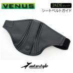 ビーナス アルトワークス HA36S 純正RECAROシート用【JADE】シートベルトガイド ブラック x ブラックステッチ