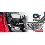 ビーナス アルトワークス HA36S 【G BASE】 純正レカロシートレール専用 フルバケサイドアダプター