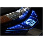 ブイビジョン オデッセイ RB1/2 フロントセンターテーブル LEDカラー:ブルー