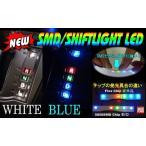 X4X - AutoFlags デリカ D:5 CV#W D:5専用 シフトライト LED 白色