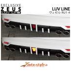 EXCLUSIVE ZEUS ヴェゼル RU1-4 LUV LINE LEDバックフォグランプキット