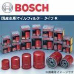 BOSCH オイルフィルター タイプR エブリイ【型式:GD-DA52T 年式:H11.1〜 エンジン型式:F6A インタークーラーターボ EPI】