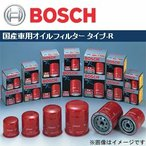 BOSCH オイルフィルター タイプR ウイングロード【型式:GF-WFY11 年式:H11.5〜H13.10 エンジン型式:QG15DE ツインカム EGI】