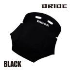BRIDE シートバックプロテクター(P01タイプ・ブラック)