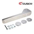 CUSCO オフセットナンバーステー[助手席側へ移動] レガシーツーリングワゴン【型式:BG5 年式:93/11〜】