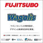 FUJITSUBO Wagolis ポルテ 1.5 2WD エアロ付【型式:CBA-NNP11 年式:H16.07〜H22.03 エンジン:1NZ-FE 純正リヤバンパースポイラー】