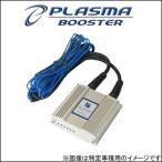 OKADA PROJECTS プラズマブースター シルビア/180SX【型式:PS13/KPS13 年式:H3.1〜H5.10 エンジン:SR20DET】