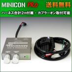 ミニコンプロ●ekカスタム B11W 2013.6〜 3B20(ターボ)●siecle MPP10