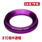 siecle レスポンスリング ハイエース/レジアスエース TRH2## 2004/8〜 2TR-FE RT10RS #10