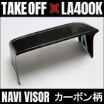 ナビバイザー カーボン柄 コペン LA400K ローブ/エクスプレイ/セロ テイクオフ CNV0020