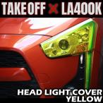 ヘッドライトカバー イエロー コペン LA400K Robe X-PLAY共通 テイクオフ HLC0084