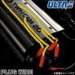 永井電子ULTRAシリコンパワープラグコード マーク2/チェイサー/クレスタ E-GX71 S59.8〜S63.7 ターボ無 品番2132-20(黄色)