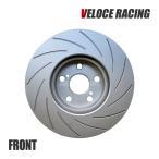 VELOCE スリットローター[フロント] ハイエース/レジアスエースワゴン【型式KZH120G 93/8〜04/8 FR】