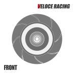 VELOCE スリットローター[フロント] ハイエース/レジアスエースワゴン【型式KZH120G 93/8〜04/8 4WD】
