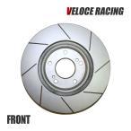 VELOCE スリットローター[フロント] キャリィ/エブリィ【型式DE51V/DF51V 91/9〜95/5】