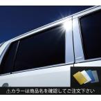 【ミライース | ケーエルシー】 ミライース LA300S LXピラー 6ピース カラー:鏡面ブルー