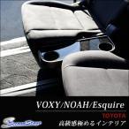 【セカンドステージ】 ヴォクシー ノア エスクァイア 80 VOXY NOAH ESQUIRE 2列目サイドテーブルパネル / 内装 パーツ トヨタ  [カラー]黒