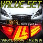 【78ワークス】 LEXUS IS ISF GSE20/21/25 USE20 後期ルックヘッドライト ブラッククロームタイプ ファイバーフルLEDテール 選べるカラー