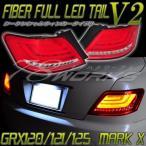 【78ワークス】 GRX120系 マークX ファイバーフルLEDテールランプ V2 4色から選択 流れるウィンカー MARK X GRX121 / 125 クリアー
