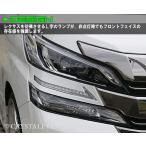 Yahoo!AutoVillage オートヴィレッジ【30 ヴェルファイア   クリスタルアイ】 ヴェルファイア 30 シーケンシャルウインカー内蔵 Lスタイル LEDヘッドライトガーニッシュ
