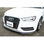 【Audi A3 8V | コバルト】 アウディ A3(8V) SB標準バンパー用 リップスポイラー カーボン製