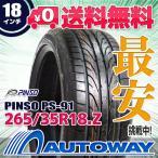 サマータイヤ PINSO PS-91 265/35R18 97W