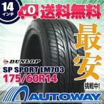 サマータイヤ ダンロップ SP SPORT LM703 175/60R14 79H