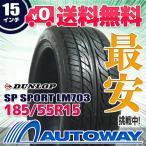 サマータイヤ ダンロップ SP SPORT LM703 185/55R15 82V