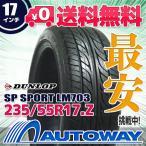サマータイヤ ダンロップ SP SPORT LM703 235/55R17