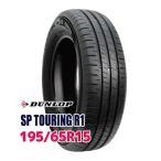 タイヤ サマータイヤ ダンロップ SP TOURING R1 195/65R15 91T