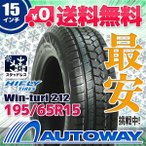 ショッピングスタッドレス スタッドレスタイヤ ハイフライ Win-Turi 212 195/65R15 91T